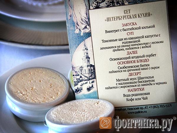 """сет """"Петербургская кухня"""" от шеф-поваров ресторана """"Палкинъ"""" собран по архивным поваренным книгам"""