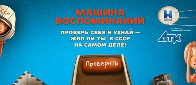 Архангельская телевизионная компания и Viasat History запустили «Машину времени»