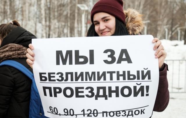 «За безлимит»: пермские студенты пожаловались Путину на проблему с проездными