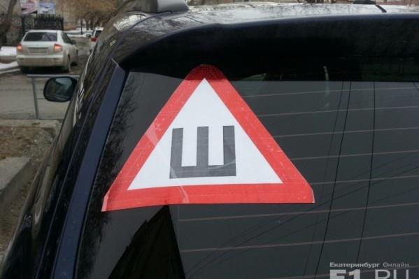 """С 1 декабря ГИБДД начнет штрафовать за отсутствие знака """"Ш"""" на заднем стекле автомобиля"""