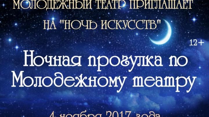 Ростовчан приглашают погулять в театре ночью