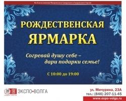 В «Экспо-Волге» открылась православная выставка «Благословенная Самара»