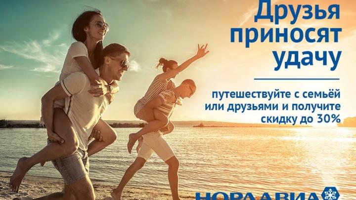 «Нордавиа» дарит скидку до 30% для отличного летнего отдыха с друзьями