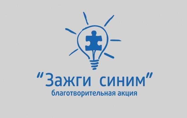 Столица Поморья примет участие в акции поддержки людей с аутизмом «Зажги синим»