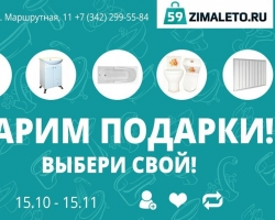 Интернет-магазин «Зима-Лето» дарит пермякам подарки