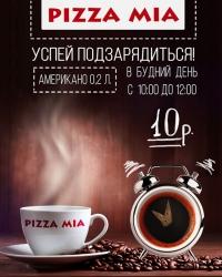 Кофе американо всего за 10 рублей в ресторане «ПиццаМиа»