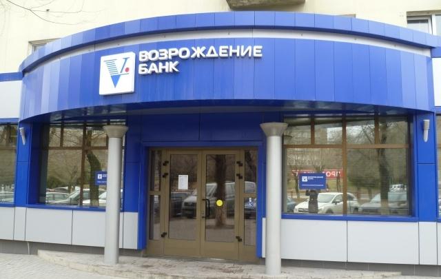 Банк «Возрождение» получил в I квартале 0,5 млрд рублей чистой прибыли по МСФО