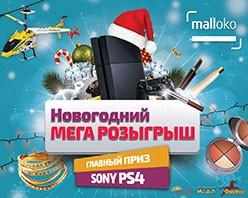 Тюменцы смогут выиграть новогодние подарки от Malloko