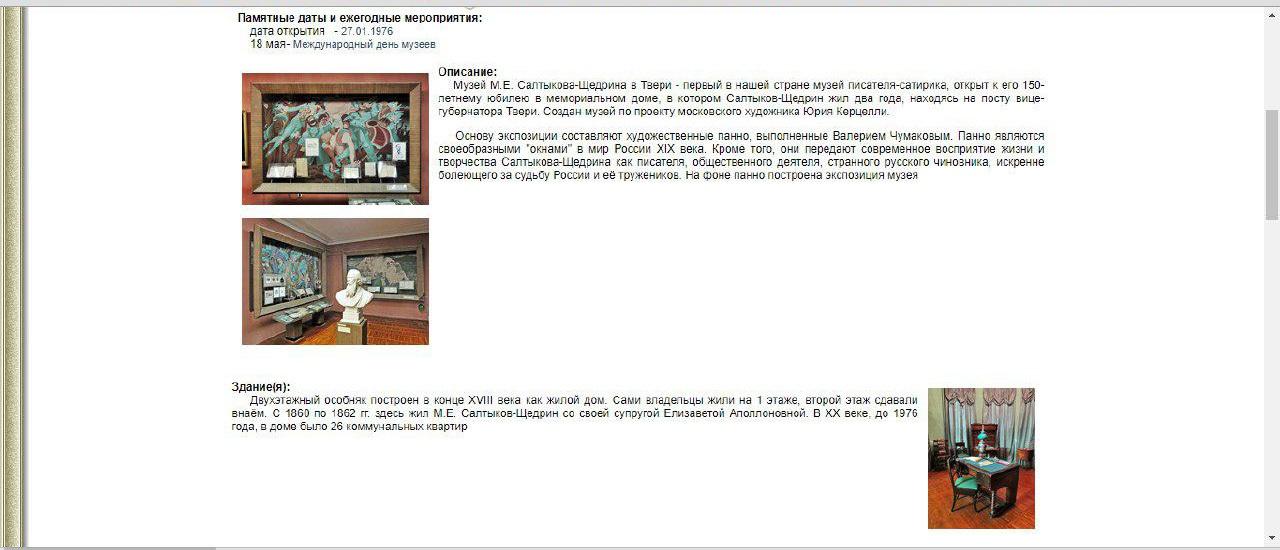 Скриншот с сайта museum.ru
