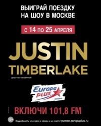 Тюменцы могут выиграть поездку на концерт Джастина Тимберлейка