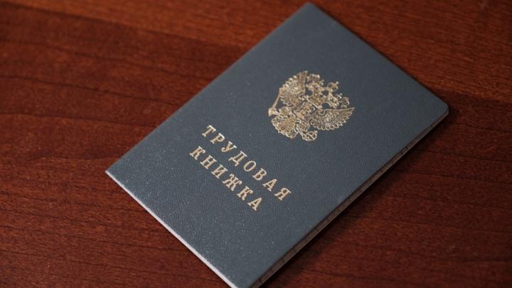 Пермское предприятие заплатит 127 тысяч рублей за то, что потеряло трудовую книжку сотрудника