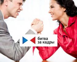 «Битва за кадры»: успевай поддержать участников