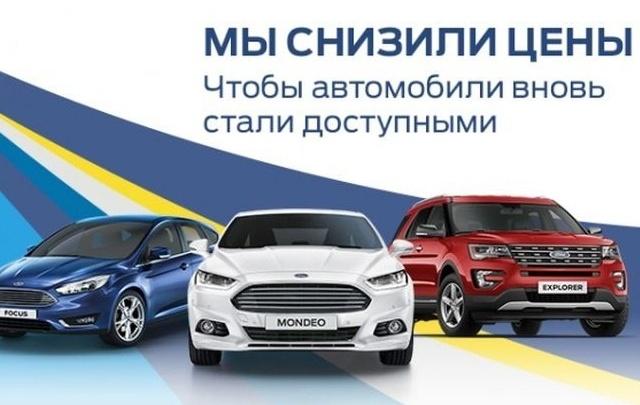 Снижение цен на ключевые модели Ford