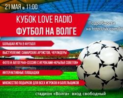 Love Radio проведет чемпионат по мини-футболу в Самаре