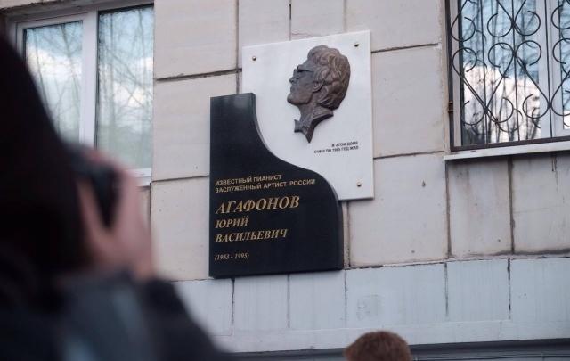 «Ее ждали 20 лет»: мемориальную доску пианисту Юрию Агафонову установили в Перми