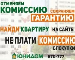 Антон Могило, исполнительный директор агентства недвижимости «Юнидом»: «Купить квартиру без комиссии реально!»