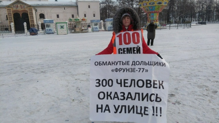 Устроили пикет на Масленице: ярославцы просят помощи с десятилетним долгостроем