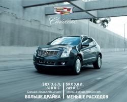 Cadillac SRX – цена на грани соблазна