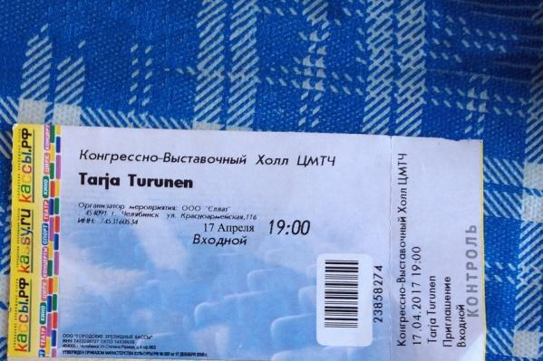 За билеты челябинцы выложили от двух до пяти тысяч рублей