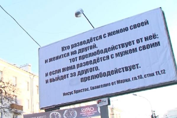 Щиты стояли на нескольких улицах Екатеринбурга