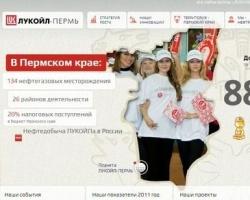 У «ЛУКОЙЛ-Пермь» новый сайт