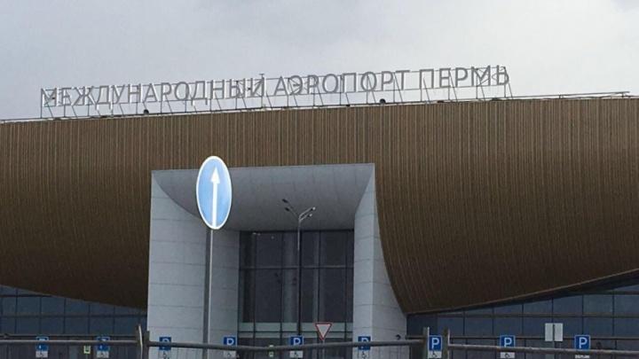 Пермский аэропорт объяснил, почему на фасаде нового терминала уже появилось название