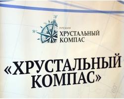 «Хрустальный компас» представлен Владимиру Путину