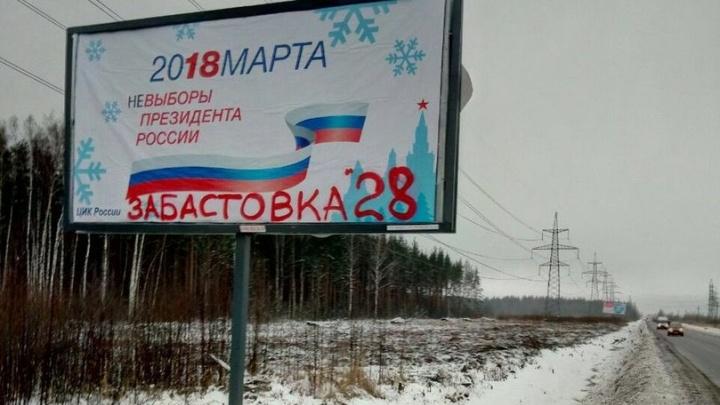 Сторонников Навального отправили митинговать в Левенцовку