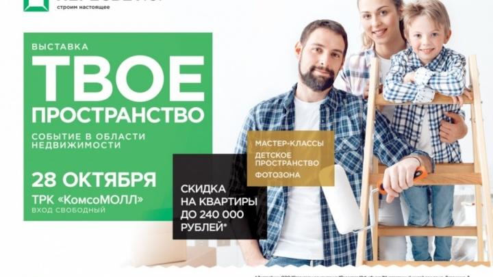 Большой выбор квартир и домов со скидкой до 240 000 рублей