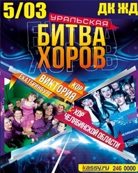 В Челябинске пройдет вокальная битва двух уральских хоров