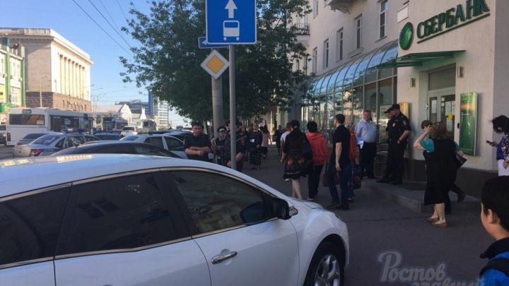 Посетителей Сбербанка в центре Ростова эвакуировали