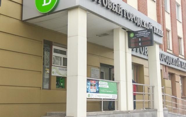 Челябинцам вернут вклады, размещенные в банке с отозванной неделю назад лицензией