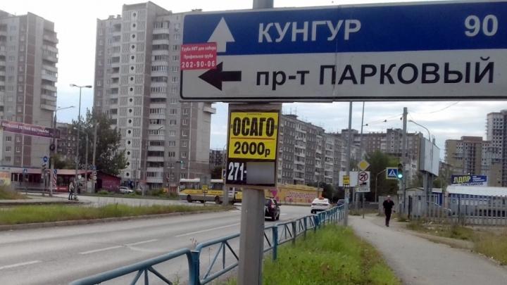 Покупаете на свой страх и риск: в Перми активизировались продавцы поддельных автостраховок