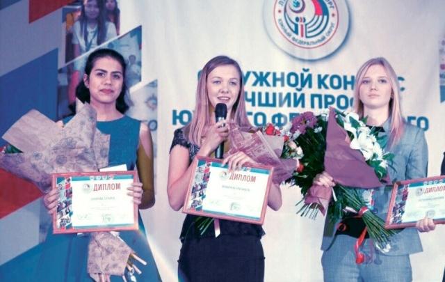 Студентка РИНХа заняла третье место в конкурсе «Лучший профорг ЮФО-2016»