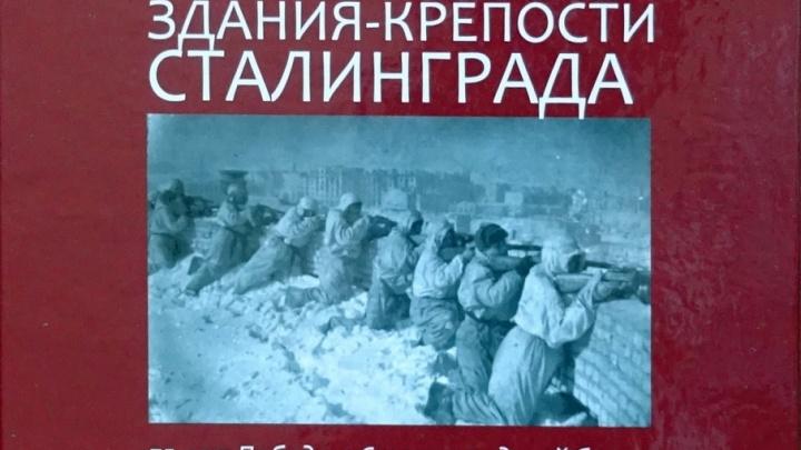 Истории зданий Волгограда показали в уникальных книгах-альбомах