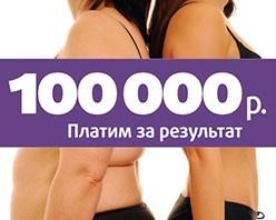 «Фитберри» заплатит 100 тысяч рублей за результат