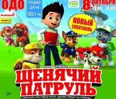 В Самару приедет шоу по мотивам мультфильма «Щенячий патруль»