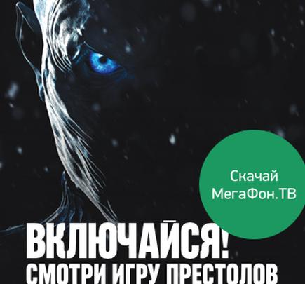 Волгоградцы увидят новый сезон «Игры престолов» в онлайн-кинотеатре