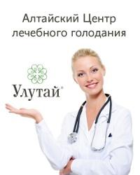 Алтайский центр лечебного голодания: эффективное снижение веса