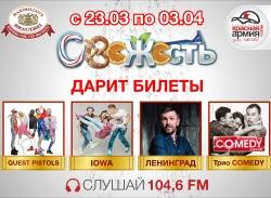«Красная Армия» подарит билеты на Quest Pistols, IOWA и Ленинград