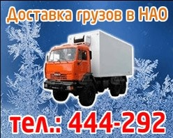 Доставка груза Архангельск – Нарьян-Мар