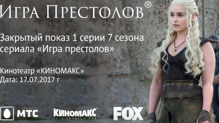 Стартует новый сезон «Игры престолов»