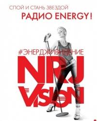 Радио ENERGY ищет в Волгограде таланты
