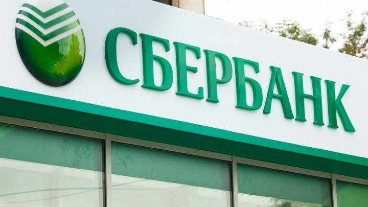 Западно-Уральский филиал Сбербанка закроется с 1 мая