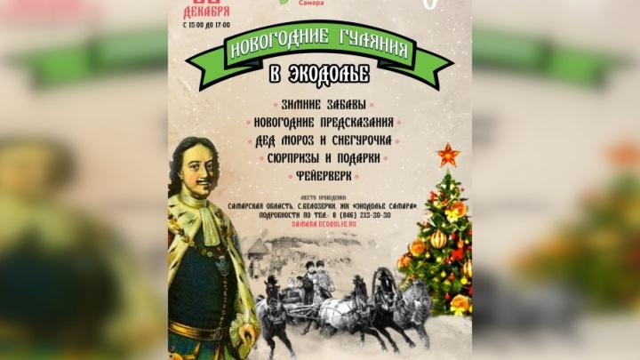 Фейерверк, санки и подарки: «Экодолье» приглашает на новогодние гулянья