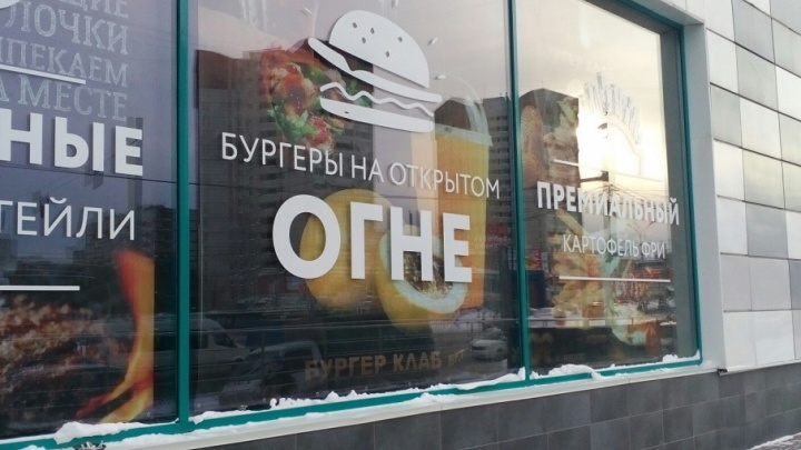На месте «Это бургер, Карл» в Перми разместится международная сеть ресторанов быстрого питания