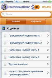 Актуальная правовая информация в ваших планшетниках и смартфонах