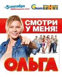 Старт сериала «Ольга» стал одним из самых успешных на телеканале ТНТ