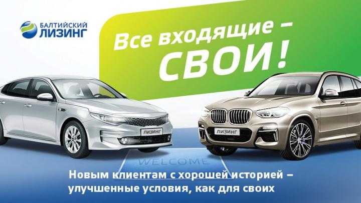 «Балтийский лизинг» предложил новым клиентам улучшенные условия приобретения легковых авто
