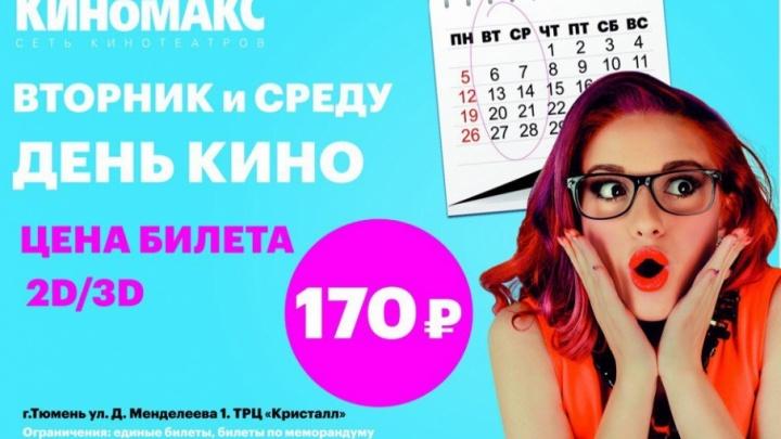 И вновь «День кино» в Тюмени: все фильмы по 170 рублей